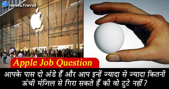 अंडे से जुड़ी इस पहेली का जवाब देकर मिल सकती है Apple मे 76 लाख की नौकरी