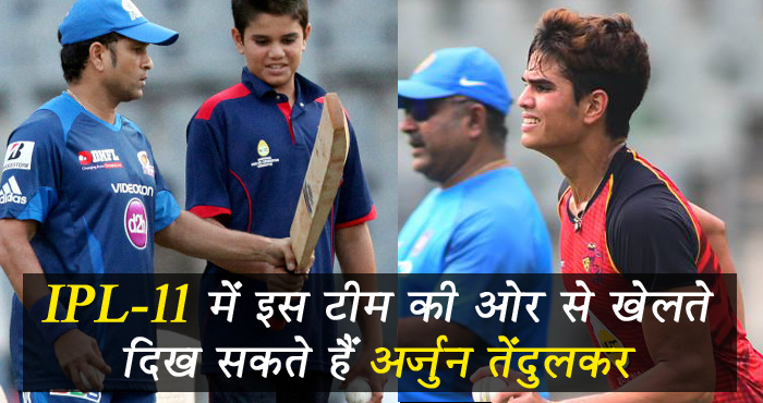 Breaking: सचिन के बेटे का IPL में हुआ सिलेक्शन, टीम का नाम जानकर दंग रह जाएंगे