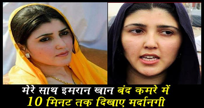 महिला नेता ने खुले आम दी इमरान खान को चुनौती, कहा- मेरे साथ 10 मिनट के लिए बंद कमरे में..