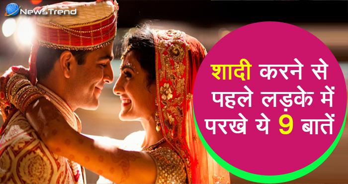 हर लड़की को शादी से पहले पता होनी चाहिए ये महत्वपूर्ण बातें, नहीं तो शादीशुदा जिंदगी पड़ सकती है मुश्किल में