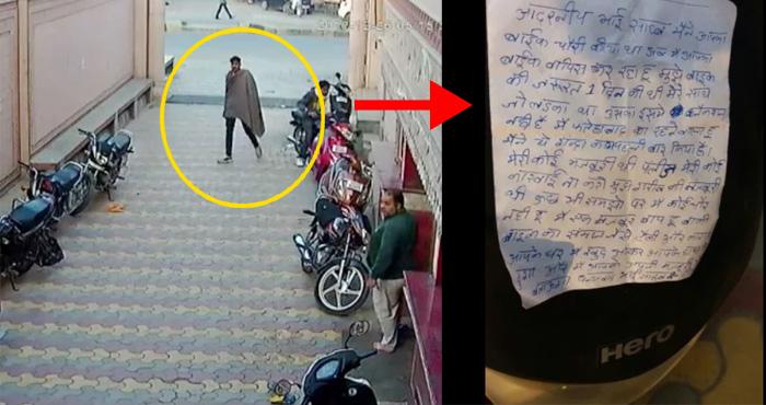 चोर का 'इमोशनल अत्याचार' – एक मजबूर बाप हूं, लिखकर छोड़ गया चोरी की हुई बाइक