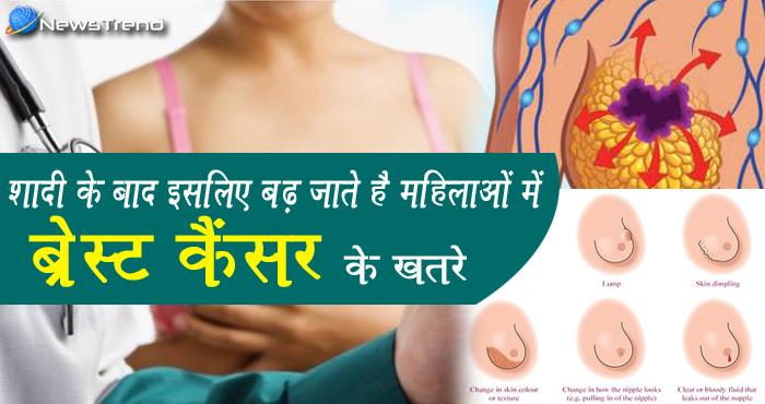 ब्रैस्ट कैंसर: महिलायों में बढ़ रहे स्तन कैंसर से हो जाईये सावधान, जानिए इनके लक्ष्ण और कारण