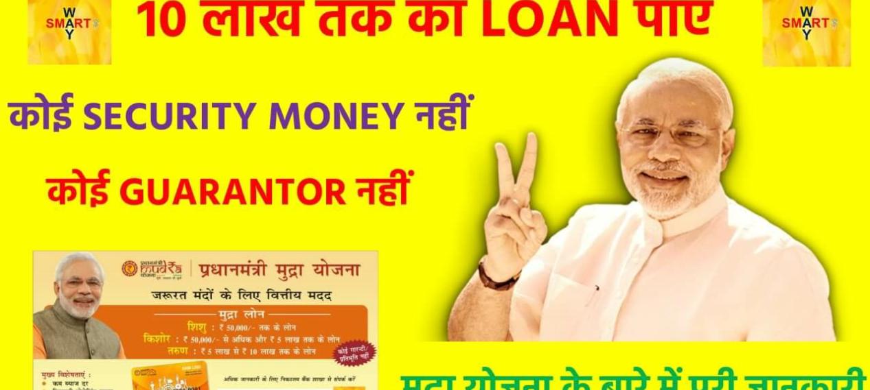 प्रधानमंत्री की नयी मुद्रा योजना 10 लाख तक लोन पाने का अवसर जल्दी करें