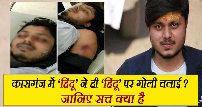 कासगंज : चंदन गुप्ता की मौत एक 'हिंदू' द्वारा चलाई गोली से हुई? सच्चाई जानकर दंग रह जाएंगे