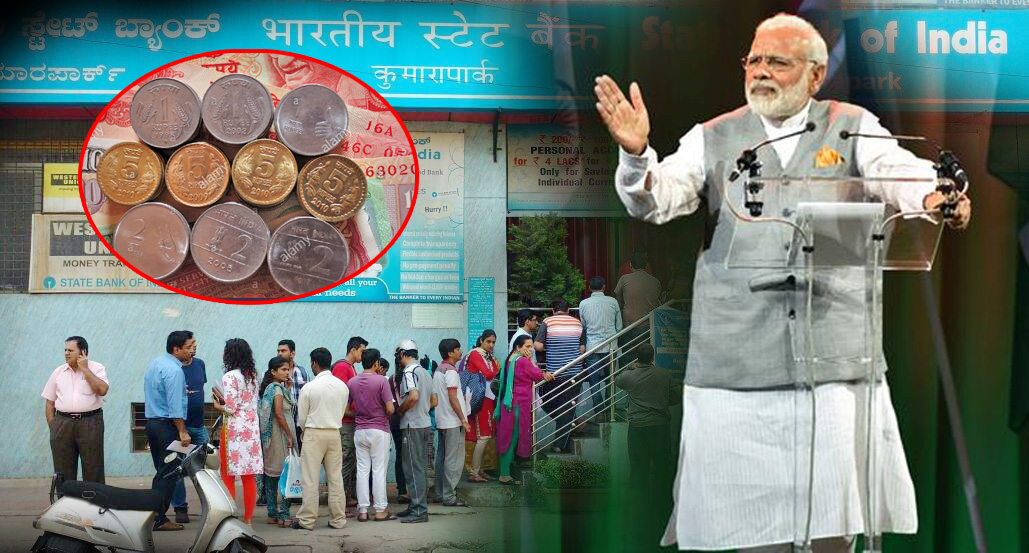 'नोटबंदी' के बाद अब 'सिक्काबंदी' करेगी मोदी सरकार, लोगों के सामने खड़ी हुई नई मुसीबत, पढ़ें जरूरी खबर
