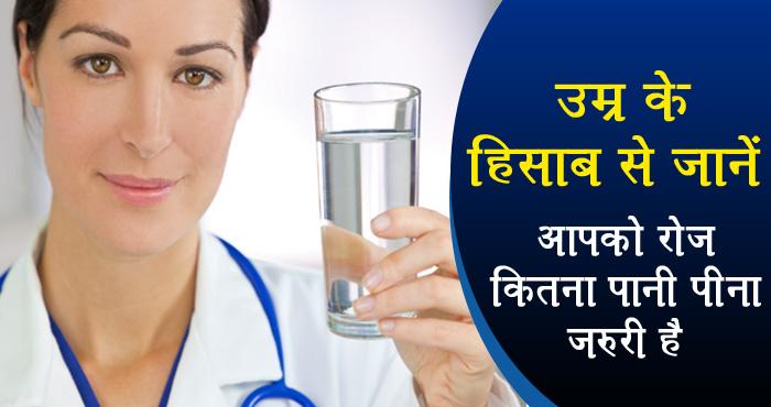8 ग्लास नहीं, जानिए वास्तव में उम्र के हिसाब से कितना पानी पीना है जरूरी
