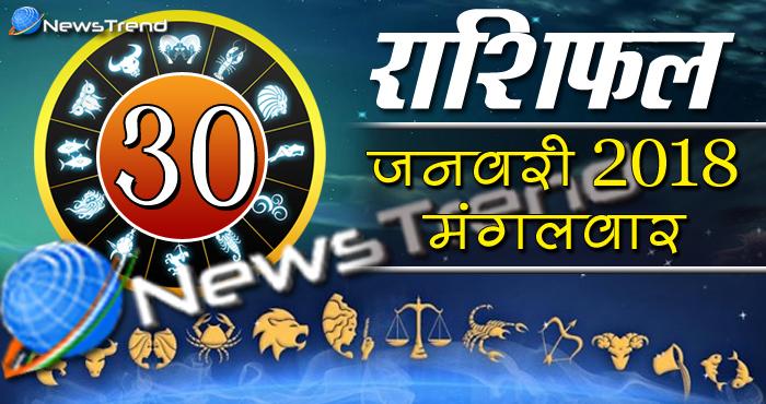 Rashifal 30 january 2018, 30 january horoscope, 30 जनवरी राशिफल, astrological predictions, daily predictions, आज का राशिफल, दैनिक राशिफल, राशिफल, राशिफल 30 जनवरी