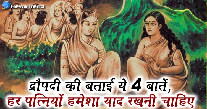 द्रोपदी के अनुसार पत्नियों को याद रखनी चाहिए ये 4 बातें, वरना पड़ेगा महंगा
