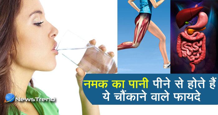 नमक वाला पानी है सेहत के लिए रामबाण, रोज सुबह पीने से मिलते हैं ये चमत्कारी लाभ