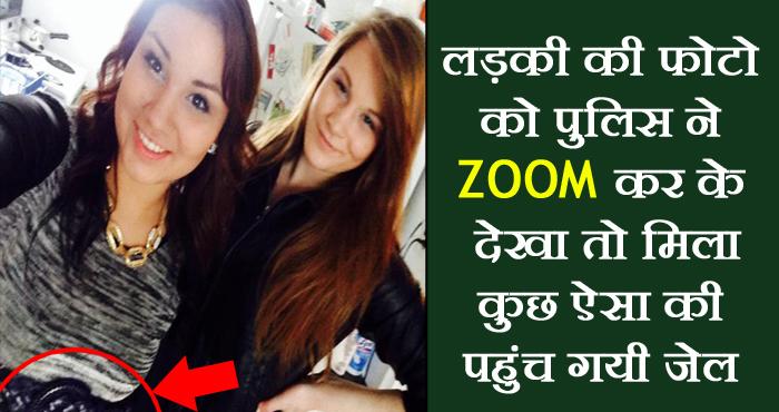 सेल्फी ZOOM करके देखने पर हिल जाएगा दिमाग, पुलिस इस लड़की को तुरंत ले गई जेल, आप भी देखें