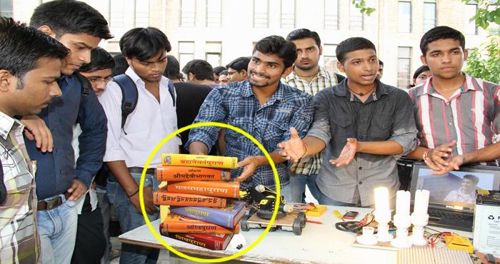 सरकार का बड़ा फ़ैसला, अब इंजीनियरिंग कॉलेज के छात्रों को पढना होगा वेद और पुराण