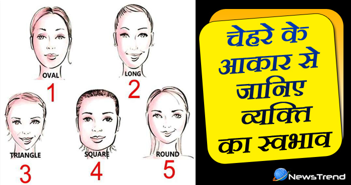 चेहरे का आकार : ओवल आकार के चेहरे वाले व्यक्ति होते हैं जिद्दी, गोल आकार वाले लोग..