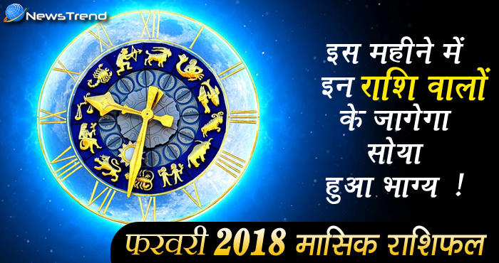astrological, astrological predictions, february horoscope, monthly horoscope, monthly rashifal, Rashifal february 2018 monthly, फरवरी 2018 राशिफल, फरवरी राशिफल