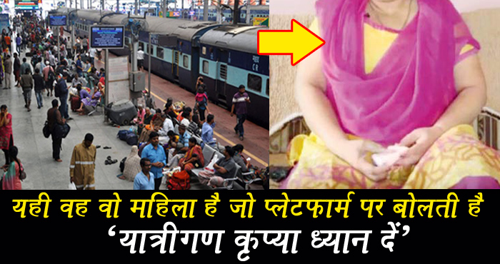 रेलवे स्टेशन पर सुनाई देने वाली आवाज़ 'यात्रीगण कृपया ध्यान दें'किसकी है? जानिए कौन है इसके पीछे