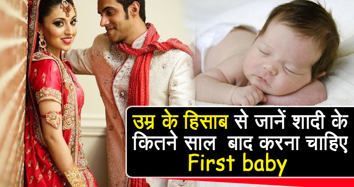 अपनी ऐज के हिसाब से जाने, मैरिज के बाद पहला बेबी करना कब होगा ठीक!