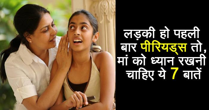 हर मां को लड़की के पहले पीरियड के दौरान ध्यान रखनी चाहिए ये 7 बातें