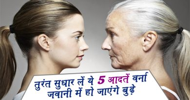 खानपान की ये 5 आदतें आपको वक्त से पहले बना देंगी बूढ़ा, अभी से हो जाईये सावधान