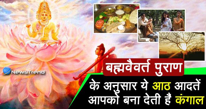 आपकी इन आठ आदतों से नाराज हो जाती हैं धन की देवी महालक्ष्मी, नहीं बनने देती कभी भी अमीर