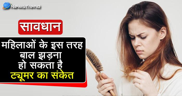 अगर आपके बाल भी झड़ रहे हैं तो हो जाईये सावधान, वरना बन सकता है ट्यूमर!