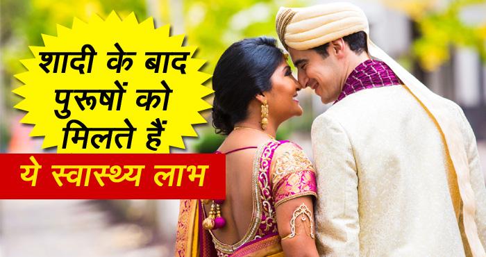 शादी के बाद गम्भीर बीमारियों का खतरा हो जाता है कम,खासकर पुरूषों को मिलते हैं ये स्वास्थ्य लाभ