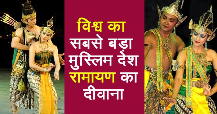 यह मुस्लिम देश दीवाना है राम, रामायण और रामलीला का, पीएम मोदी से इस काम के लिए की विनती