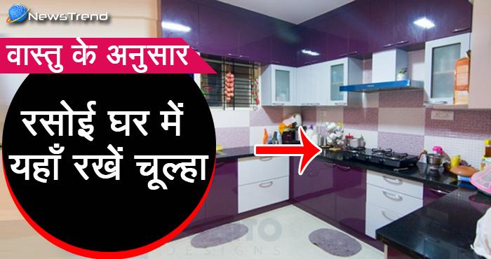 बनना चाहते हैं बहुत ज्यादा धनवान तो घर की रसोई में इन जगहों पर भूलकर भी ना रखें गैस चूल्हा