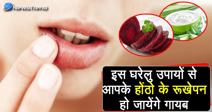 होंठो के रूखेपन से पाना है छुटकारा तो अपनाएं ये आसान उपाय, इनसे होंठ बनेंगे चुटकी में मुलायम!