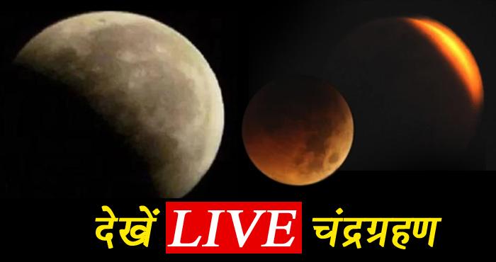 चंद्र ग्रहण 2018: पूर्ण चंद्रग्रहण शुरू, यहां क्लिक कर देखें LIVE चंद्रग्रहण