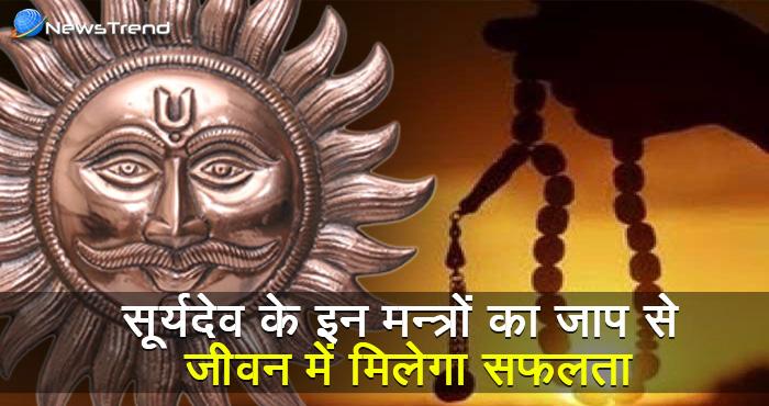 जीवन में सफलता और मानसिक शांति पानें के लिए करें सूर्यदेव के मन्त्रों का जाप, होगा आन्तरिक शक्ति का संचार