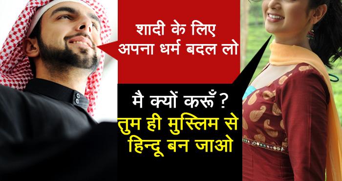 लड़के ने की धर्म बदलने की मांग, लड़की बोली - मै क्यों करूँ? तुम ही मुस्लिम से हिन्दू बन जाओ..