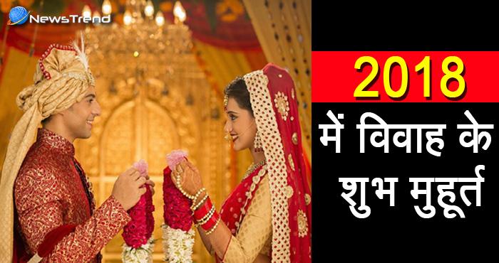 साल 2018 में पड़ने वाले शुभ विवाह मुहूर्त, इन तिथियों में विवाह करने से बना रहेगा सात जन्मों का बंधन