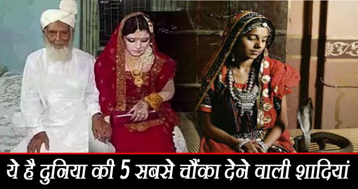 ये है दुनिया की 5 आश्चर्यजनक शादियाँ, तसवीरें एक बार ZOOM करके जरुर देखें