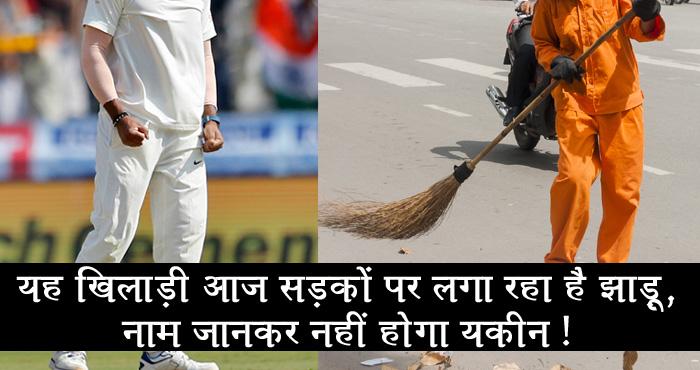 कभी दुनिया का सबसे बड़ा सितारा था ये क्रिकेटर, अब सड़कों पर झाड़ू लगाकर कर रहा है गुजारा – देखिए