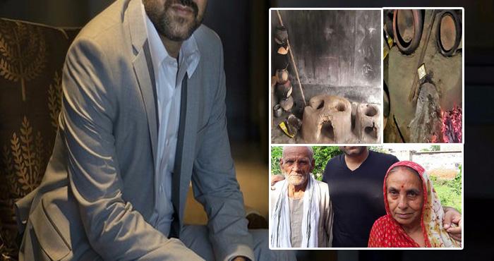 करोड़ों रुपए कमाता है बॉलीवुड का ये सुपरस्टार, लेकिन घर में आज भी 'मिट्टी के चूल्हे' पर पकता खाना