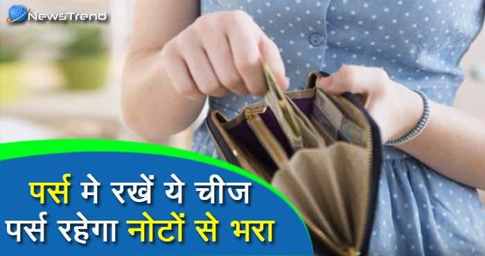 आप भी अपनी जेब या पर्स में रखें ये चीजें, नहीं होगी कभी नोटों की कमी