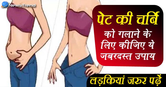जानिए बढ़े हुए पेट की चर्बी को कम करने के आसान उपाए, लड़कियां ध्यान से पढ़ें