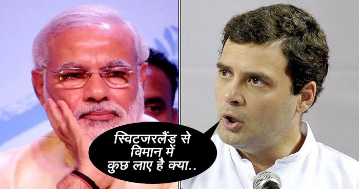 राहुल ने किया कालेधन को लेकर पीएम पर बड़ा वार पूछा 'स्विटजरलैंड से विमान में कुछ लाए हैं क्या'