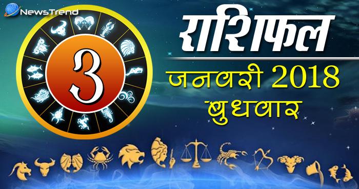 Rashifal 3 january 2018, 3 january horoscope, 3 जनवरी राशिफल, astrological predictions, daily predictions, आज का राशिफल, दैनिक राशिफल, राशिफल