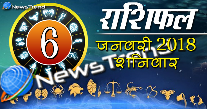 Rashifal 6 january 2018, 6 january horoscope, 6 जनवरी राशिफल, astrological predictions, daily predictions, आज का राशिफल, दैनिक राशिफल, राशिफल
