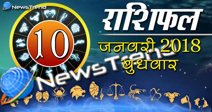 Rashifal 10 january 2018, 10 january horoscope, 10 जनवरी राशिफल, astrological predictions, daily predictions, आज का राशिफल, दैनिक राशिफल, राशिफल, राशिफल 10 जनवरी