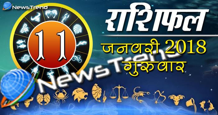 Rashifal 11 january 2018, 11 january horoscope, 11 जनवरी राशिफल, astrological predictions, daily predictions, आज का राशिफल, दैनिक राशिफल, राशिफल, राशिफल 11 जनवरी