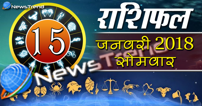 Rashifal 15 january 2018, 15 january horoscope, 15 जनवरी राशिफल, astrological predictions, daily predictions, आज का राशिफल, दैनिक राशिफल, राशिफल, राशिफल 15 जनवरी
