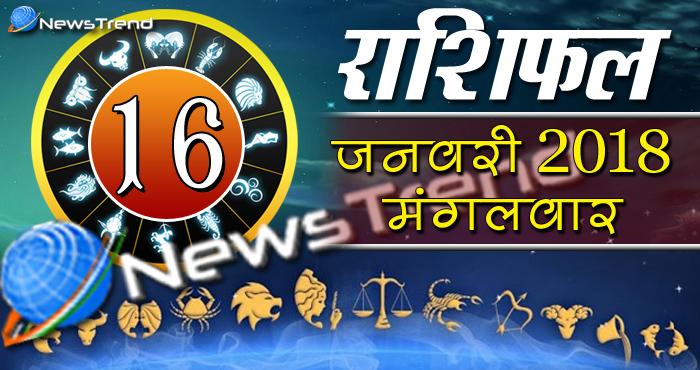 Rashifal 16 january 2018, 16 january horoscope, 16 जनवरी राशिफल, astrological predictions, daily predictions, आज का राशिफल, दैनिक राशिफल, राशिफल, राशिफल 16 जनवरी
