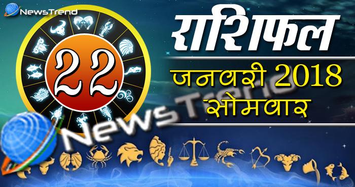 Rashifal 22 january 2018, 22 january horoscope, 22 जनवरी राशिफल, astrological predictions, daily predictions, आज का राशिफल, दैनिक राशिफल, राशिफल, राशिफल 22 जनवरी