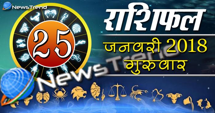 Rashifal 25 january 2018, 25 january horoscope, 25 जनवरी राशिफल, astrological predictions, daily predictions, आज का राशिफल, दैनिक राशिफल, राशिफल, राशिफल 25 जनवरी