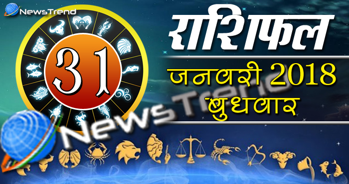 Rashifal 31 january 2018, 31 january horoscope, 31 जनवरी राशिफल, astrological predictions, daily predictions, आज का राशिफल, दैनिक राशिफल, राशिफल, राशिफल 30 जनवरी