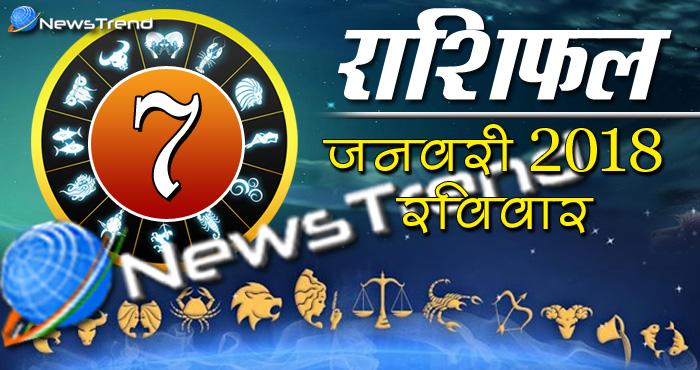 Rashifal 7 january 2018, 7 january horoscope, 7 जनवरी राशिफल, astrological predictions, daily predictions, आज का राशिफल, दैनिक राशिफल, राशिफल