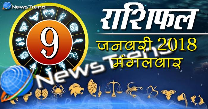 Rashifal 9 january 2018, 9 january horoscope, 9 जनवरी राशिफल, astrological predictions, daily predictions, आज का राशिफल, दैनिक राशिफल, राशिफल, राशिफल 9 जनवरी