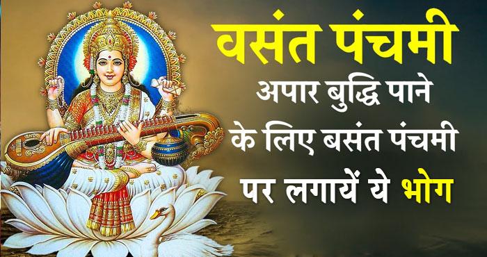 ज्ञानी और बुद्धिमान बनने के लिए ज्ञान की देवी माँ सरस्वती को भोग लगायें ये चीजें, जल्द होगी मनोकामना पूरी