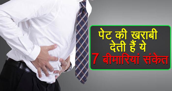 अगर आपका भी पेट होता है बार-बार ख़राब तो हो जाएँ सावधान, इनमें से कोई एक बीमारी हो सकती है आपको